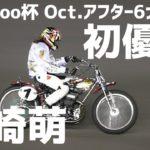 【田崎萌初優勝】Gamboo杯2020 Oct.アフター6ナイター 【伊勢崎オート】