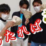 【競艇・ボートレース】万張りYouTuberが力を合わせて本気で100万円を獲りに行く!!