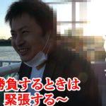 【競艇・ボートレース】プロ舟券師への道#83 日本モーターボート選手会長杯 尼崎ぶるたんカップ ボートレース尼崎その④