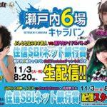 【ボートレース徳山 住信SBIネット銀行賞】山口ふく太郎・ふく子 VS CandyCross・低燃費少女
