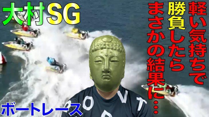 【競艇・ボートレース】【大村SG】軽い気持ちで勝負したらまさかの結果に・・・