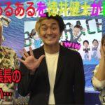 2020.11.01 WINWIN LIVE 戸田 スカパー・ブロードキャスティング杯 4日目