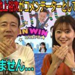2020.11.07 WINWIN LIVE 戸田 本命バトル祭・ニッカン・コム杯 2日目