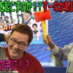 2020.11.09 WINWIN LIVE 戸田 本命バトル祭・ニッカン・コム杯 4日目
