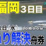 【競艇・ボートレース】10:10〜G1福岡3日目ライブ配信『シュガーの宝舟』