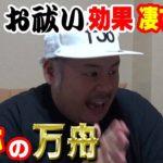 【競艇・ボートレース】お祓いの効果継続!!万張り万舟の凄さ!!