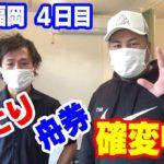 【競艇・ボートレース】絶好調のエスロクが苦手な福岡競艇のG1を戦った結果…!?