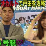 2020.11.13 WINWIN LIVE 戸田 第1回日刊大衆杯 2日目