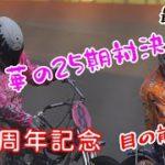 【オートレース】ハンデ重化の森且行は勝てるのか オート発祥70周年記念レース 華の25期対決