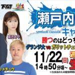 11/22(日) 週刊実話杯