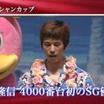 田村隆信、4000番台初のSG覇者へ! ボートレース年鑑 2004年 SG・プレミアムGⅠの優勝戦レース 2004年のトピックスをプレイバック