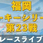 福岡ルーキーシリーズ 初日
