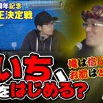 【ういち・オモダミンC・鈴虫君】舟券予想バトル~Part1~