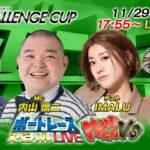 ボートレース|内山くんVS|11月29日(日)17:55~|SG第23回チャレンジカップ最終日9R~12R|ボートレーススペシャルLIVE