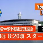 【11月30日】BTS金峰オープン16周年記念  ~2日目~