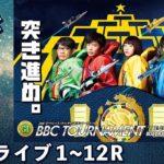 【ボートレースライブ】プレミアムGⅠ第2回ボートレースバトルチャンピオントーナメント初日1R~12R 