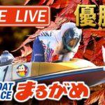 【まるがめLIVE】2020.12.02~優勝戦~香川県中部広域競艇事業組合52周年記念