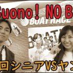 2020.12.4 WINWIN LIVE 戸田 第9回シニアVSヤング 2日目