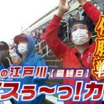 ボートレース【ういちの江戸川ナイスぅ〜っ!】#082 感動の優勝戦