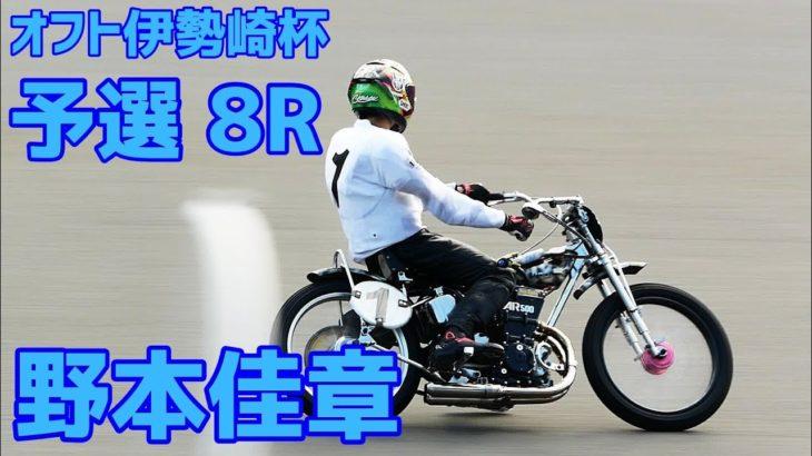 【野本佳章勝利】予選 8R オフト伊勢崎杯2020【伊勢崎オート】