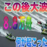 【ボートレース・競艇】8.8万舟の大波乱 何が起こったのか? 勝利者インタビュー有り 住之江 2020MBレディスカップ