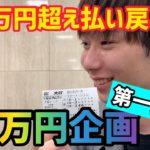 【競艇・ボートレース】【50万円企画】第一弾にして10万円超え払い戻し!?【ギャンブル動画】