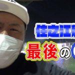 【競艇・ボートレース】今年最後の地元住之江のG3女子戦に挑んだ結果…