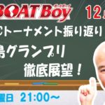 週刊BOATBoy ボートレース情報 12月9日(水)平和島SGグランプリ徹底展望
