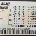 【24万円の舟券】変な所から舟券が出てきたで渋々レースを見てみた Japanese gambler