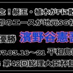 【競艇/ボートレース】2007.03.16~21 平和島SG第42回総理大臣杯競走 濱野谷憲吾