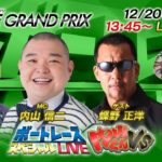 ボートレース|内山くんVS|12月20日(日)13:45~|SG第35回グランプリ最終日9R~12R|ボートレーススペシャルLIVE