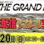 競艇ライブ:SGボートレースグランプリ最終日『シュガーの宝舟』LIVE配信