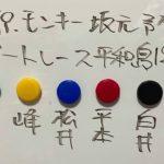 12/19.モンキー坂元予想! ボートレース平和島 11R&12R トライアル2nd