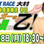 【ボートレース・競艇】シュガーの抜け目DE乙!〜年末年始感謝競走 初日〜