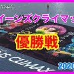 🏁最速報‼︎‼︎G1クイーンズクライマックス優勝戦【2020年ボートレース】