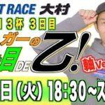 【ボートレース・競艇】シュガーの抜け目DE乙!〜ゴルゴ13杯 3日目〜