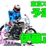 【伊藤正司勝利】予選1R 東京スポーツ杯2020【伊勢崎オート】