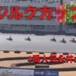 【オートレース】G1開場44周年シルクカップ 1番人気永井が、、2021年1月8日