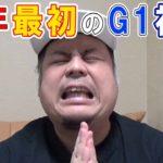 【競艇・ボートレース】 今年最初の尼崎G1初日に大勝できるのか運試しにした結果!