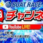 1/14(木)「ルーキーシリーズ第1戦第20回スカパー!・JLC杯 半分進入固定」【5日目】