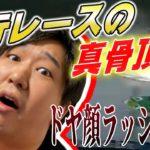 【競艇・ボートレース】尼崎G1センプルカップ4日目実践で内藤が吠える!