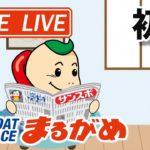 【まるがめLIVE】2021.01.16~初日~サンケイスポーツカップ