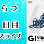 【ボートレースライブ】GⅠからつ 全日本王者決定戦  2日目 1~12R
