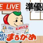 【まるがめLIVE】2021.01.20~準優勝日~サンケイスポーツカップ