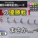 【G1開設64周年記念レース】優勝戦 レース結果 大波乱!!まさかのフライング!