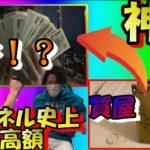 【競艇・ボートレース】大負けして口座残高500円のギャンブル中毒者が持ってるブランド品を全て質屋に入れて大勝負!!