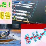 『ボートレース宮島・優勝報告!』#27