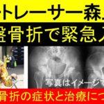 森且行(元SMAP)オートレースで骨盤骨折、骨盤骨折(寛骨臼、骨盤輪骨折)の症状、治療や手術について解説します。