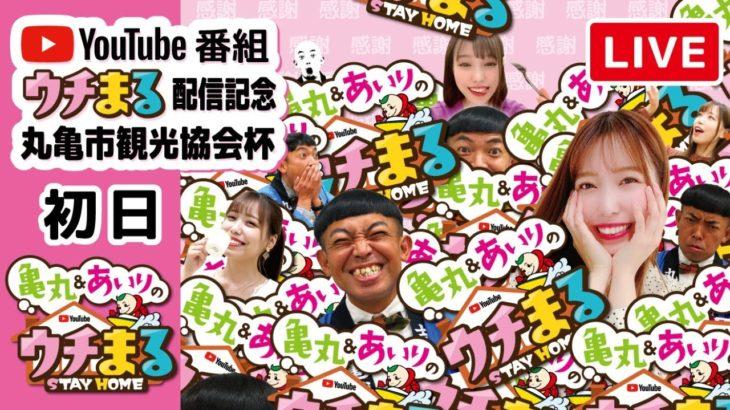 【ウチまる】2021.01.25~初日~YouTube番組「ウチまる」配信記念丸亀市観光協会杯【まるがめボート】