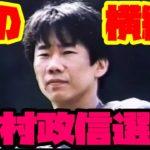 【オートレーサー紹介】『西の横綱』と呼ばれた飯塚のレジェンドレーサー!中村政信選手を紹介します!